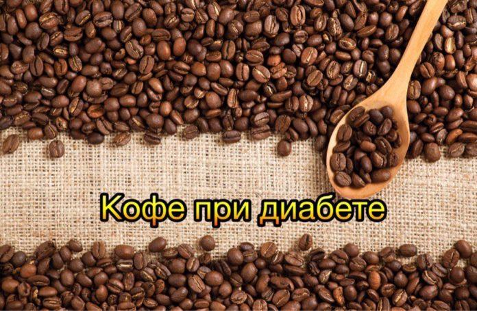 Польза и вред кофе при сахарном диабете