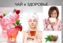 Влияние чая на здоровье и лечебные свойства чая