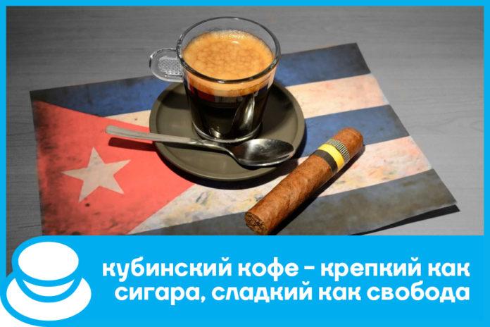 Рецепт кофе по-кубински