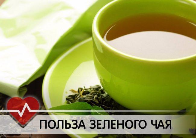 зелёный чай с саусепом - польза и свойства
