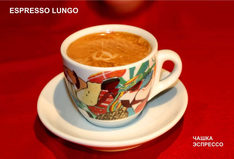 кофе эспрессо лунго - что это за кофе, его рецепт