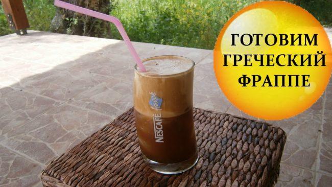 греческий кофе фраппе - рецепт
