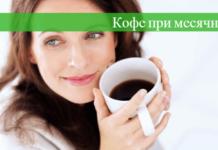 польза и вред кофе при месячных
