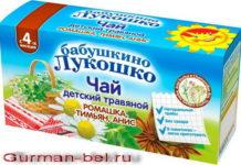 Чай Бабушкино лукошко для детей: ассортимент, инструкция, отзывы