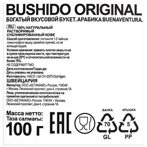 как отличить настоящий кофе Бушидо от подделок