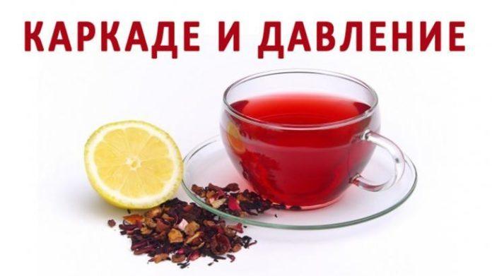 Чай каркаде повышаеи или понижает давление