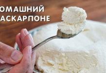 Маскарпоне - рецепт сыра и крема в домашних условиях